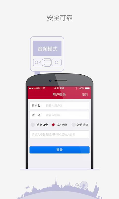 中国银行企业网银_图片2