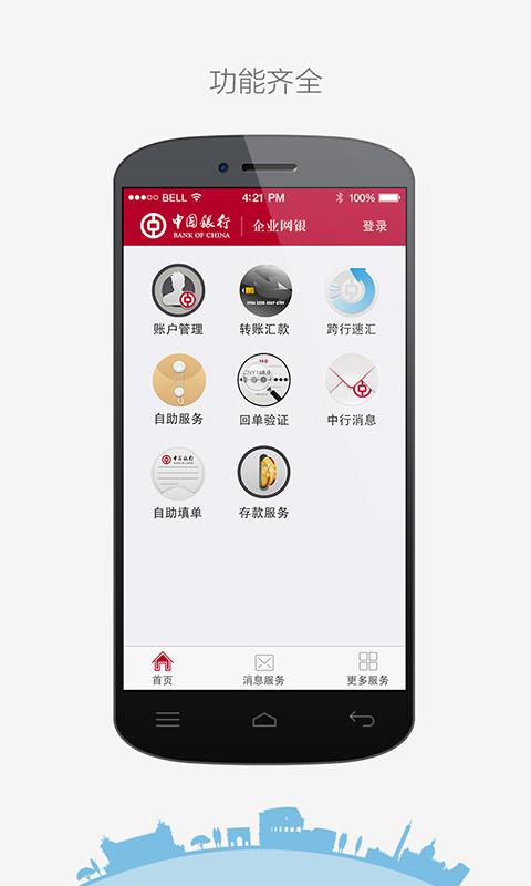 中国银行企业网银_图片1