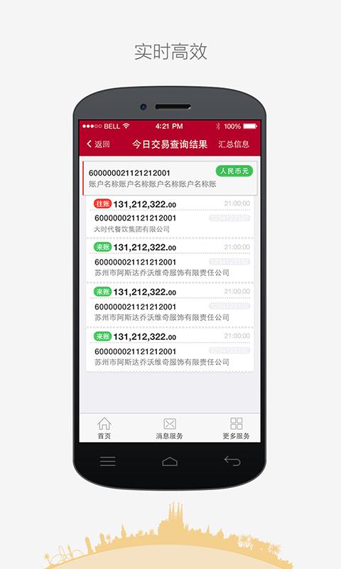 中国银行企业网银_图片4