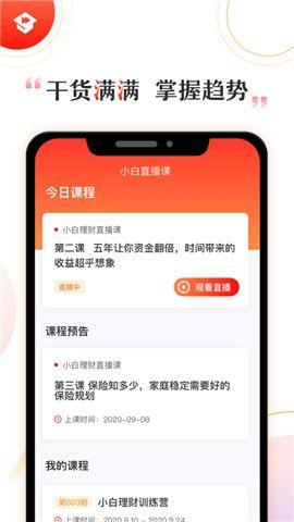 启牛商学院理财_图片2