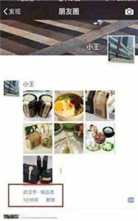 微信朋友圈查看器_图片2