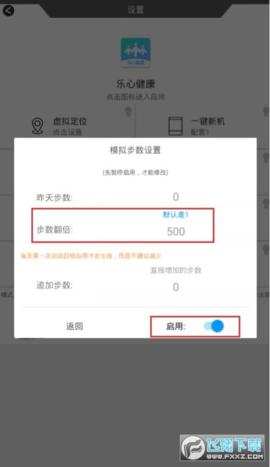 乐心健康步数修改器_图片4