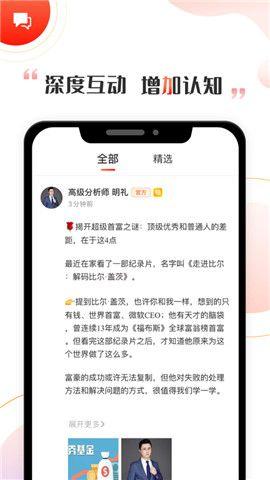 启牛商学院理财_图片3