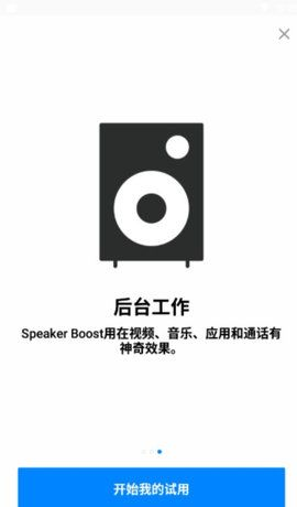 Speaker Boost_图片3
