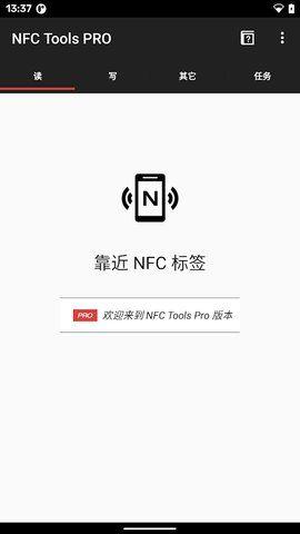 NFC Tools PRO _图片3