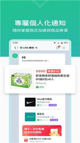 line购物_图片4