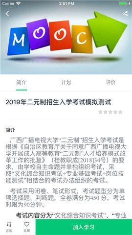 广西开放大学_图片4