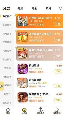 游戏fan_图片2