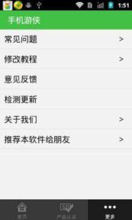 手机游侠免root_图片3