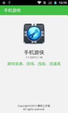 手机游侠免root_图片2