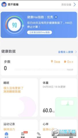 乐心健康步数修改器_图片2
