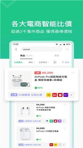line购物_图片1