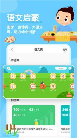 常青藤爸爸幼小衔接语文课程_图片3