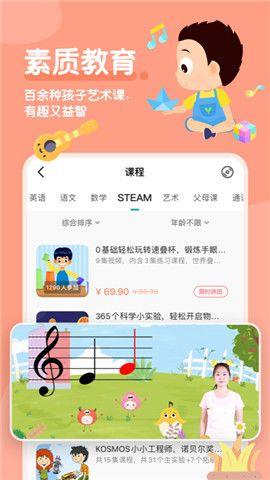 常青藤爸爸幼小衔接语文课程_图片4