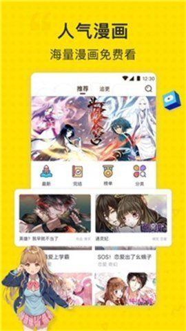 阅文漫画_图片4