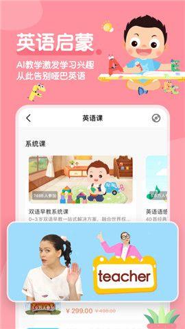 常青藤爸爸幼小衔接语文课程_图片2