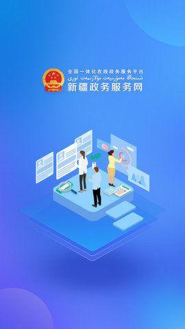 新疆政务服务中心_图片2