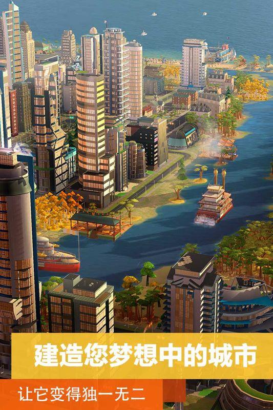 模拟城市我是市长无限绿钞版_图片5