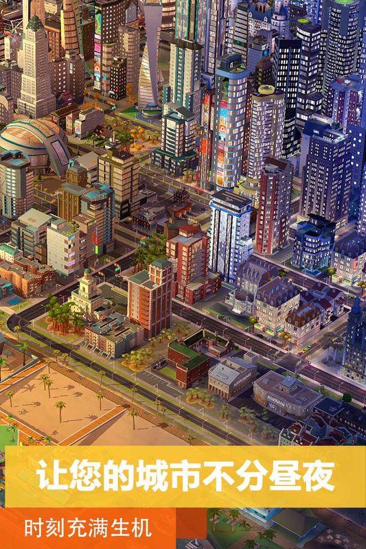 模拟城市我是市长无限绿钞版_图片2