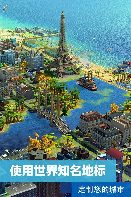 模拟城市我是市长无限绿钞版_图片4