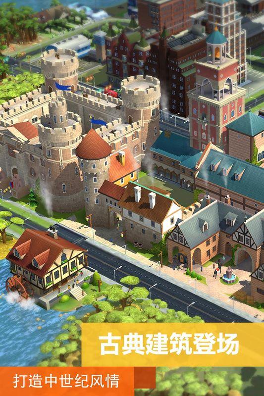 模拟城市我是市长无限绿钞版_图片3
