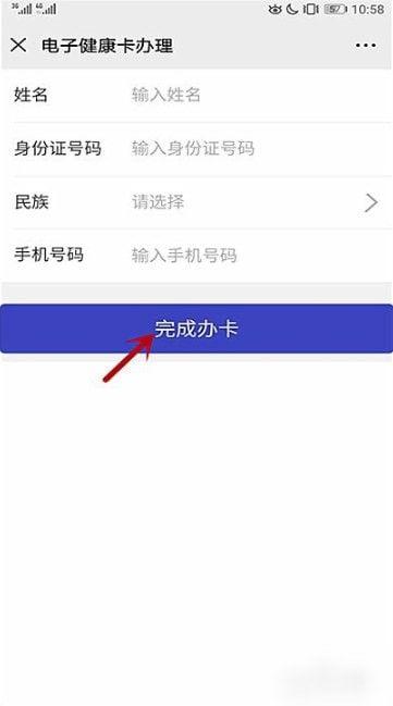 湖南省居民健康卡_图片4