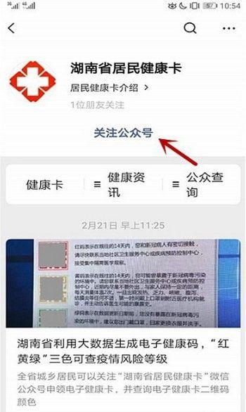 湖南省居民健康卡_图片1