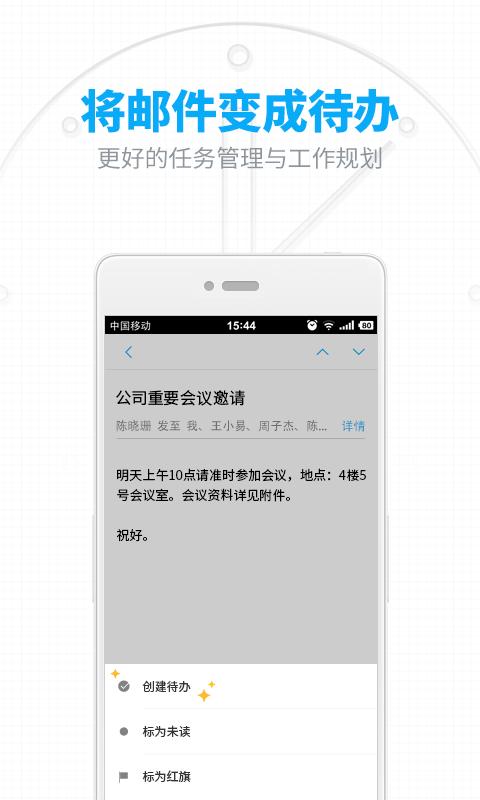 网易邮箱客户端_图片4