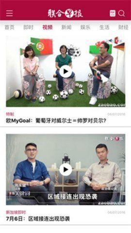 联合早报南略网_图片2