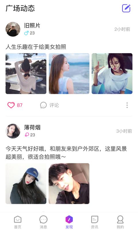ME交友_图片4