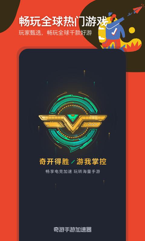 奇游_图片1