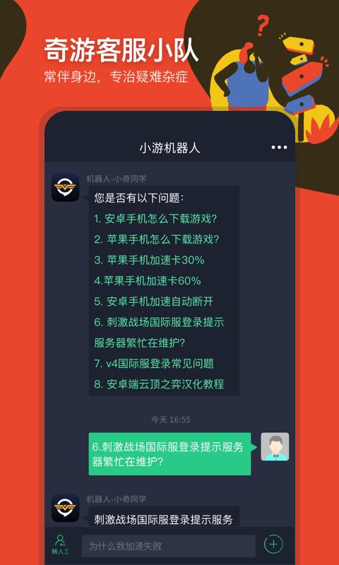 奇游_图片4