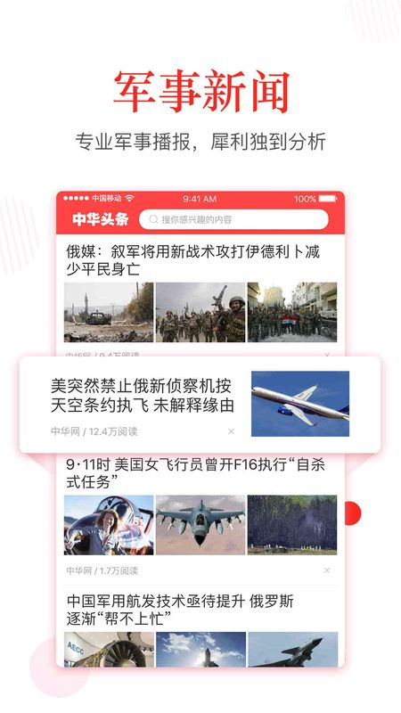 中华头条_图片3