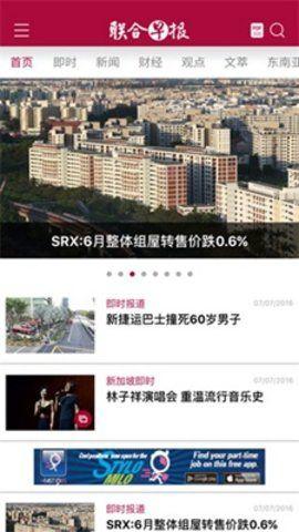 联合早报南略网_图片3