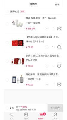 中国人寿电商_图片3