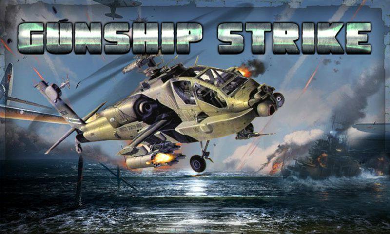 直升机空袭3D_图片1