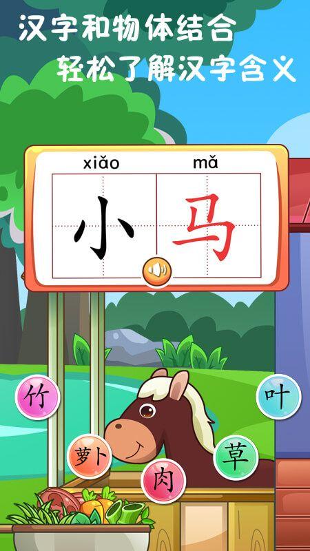 儿童教育乐奇识字_图片2