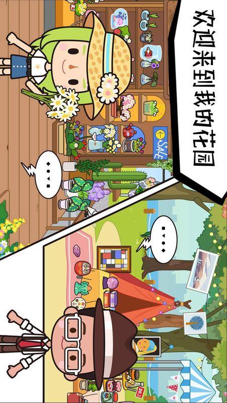 托卡魔幻花园_图片2