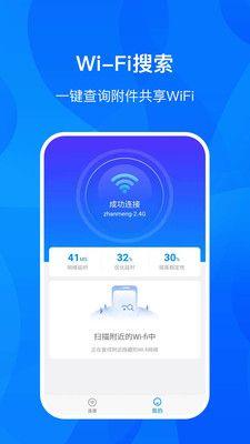 WiFi进宝_图片3