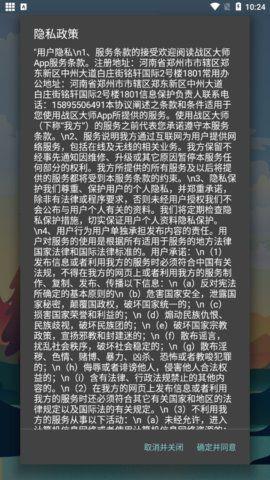 战区大师工具箱_图片4