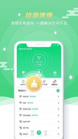 绿色WiFi图标_图片4