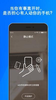 手机防盗_图片4