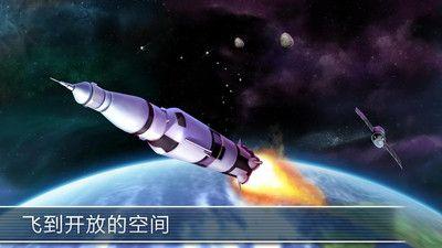 模拟火箭3D_图片3