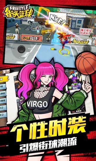 街头篮球_图片3