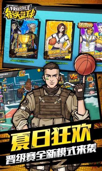 街头篮球_图片1