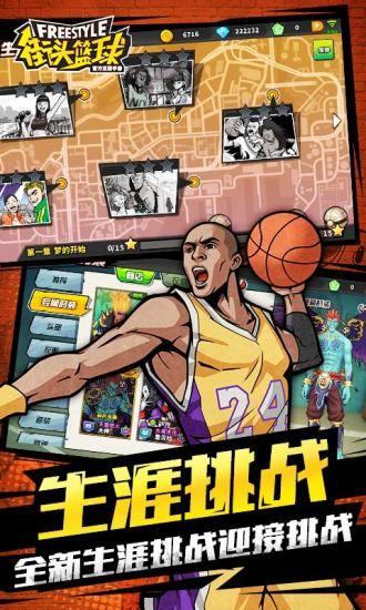 街头篮球_图片2