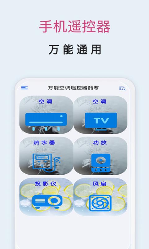 酷冷万能空调遥控器_图片3