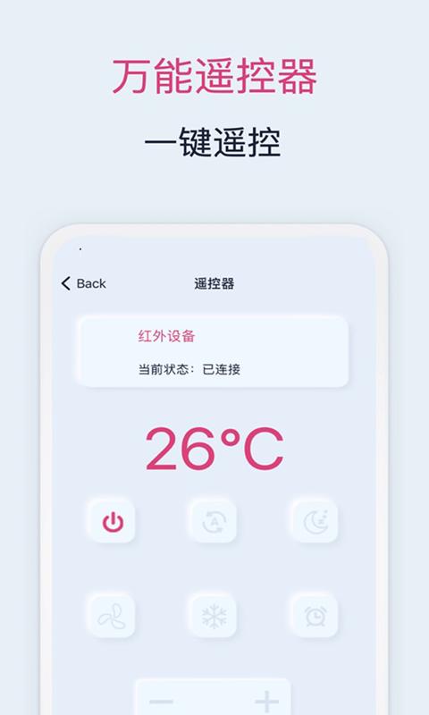 酷冷万能空调遥控器_图片2