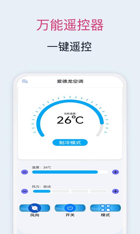 酷冷万能空调遥控器_图片5