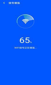 wifi极速版_图片3